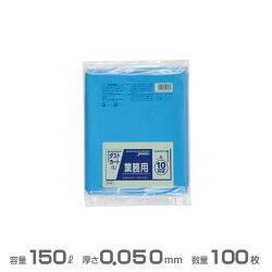 業務用大型ポリ袋(青)0.050mm厚150L100枚(10枚×10冊)(ジャパックスDK96)(ダストカートごみ収集分別ゴミ箱ゴミ袋激安)