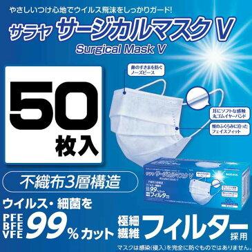 サラヤ サージカルマスクV 不織布3層構造(フリーサイズ)50枚入「ウィルス・細菌を99%カットフィルター採用!」