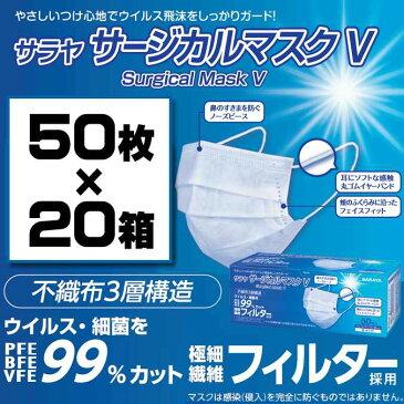 【まとめ買い】サラヤ サージカルマスクV 不織布3層構造(フリーサイズ)50枚入×20箱「ウィルス・細菌を99%カットフィルター採用!」