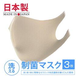制菌マスク日本製高い洗濯耐久性で制菌効果を持続!