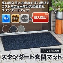玄関マット屋外・屋内大判80×130cmスタンダードマット泥落とし吸水業務用家庭用