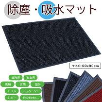 玄関マットSPマット吸水泥落とし60×90cm(店舗・屋外・屋内・業務用・家庭用)洗える