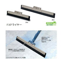【ドライヤー】FXドライヤー48cm(テラモトCL-319-048-0)(お掃除清掃モップ軽量FXシリーズ)