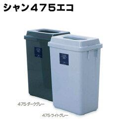 【樹脂製屑入れ】シャン475エコ(テラモト)(オフィス商業施設店舗分別ダストボックスエコゴミ箱激安)