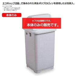 【樹脂製屑入れ】トラッシュペール90(本体のみ)テラモト(オフィス分別ダストボックスエコゴミ箱激安)