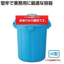 【樹脂製屑入れ】GK容器丸(本体のみ)45型(テラモト)(オフィス商業施設店舗分別ダストボックスエコゴミ箱激安)