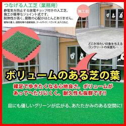 つなげる人工芝ユニットターフアルファ600(業務用)【600×600mm】(テラモトMR-001-388-1)(施工が簡単なジョイント式激安)