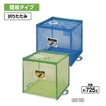 折りたたみ式回収ボックス725L(山崎産業YW-112L-PC)(ゴミ収集庫ごみゴミ箱売れ筋激安)