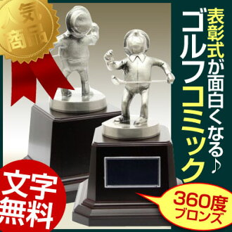 Trophy: comic Golf trophies (height 140 mm) BT557