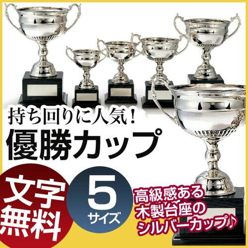 優勝カップ:真鍮製シルバーカップ(高さ275x口径150mm)C1140-C【木製...