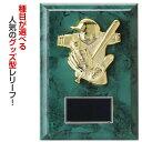 スポーツ種目グッズ型レリーフ付木製楯・表彰盾:グリーンマーブル(...