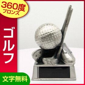 トロフィー:スポーツ専用グッズ型ブロンズトロフィー:ゴルフ(高さ90mm)BT3329【文字彫刻無料】[G/T4]