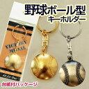 野球ボール型スポーツキーホルダー 金&銀[M/25]【文字彫...
