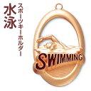メダル型イラストキーホルダー(高さ55mm)MY9322☆水泳[S]【文字彫刻無料】【楽ギフ_名入れ】