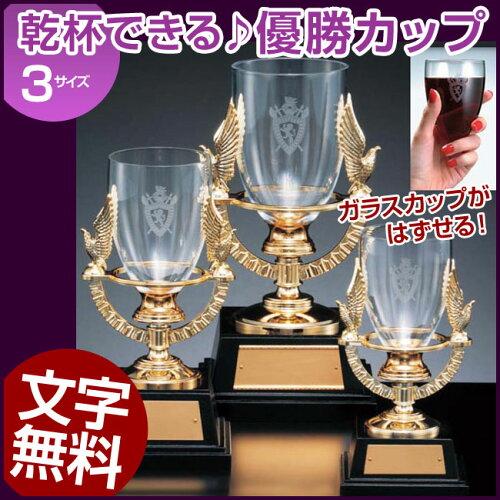 乾杯できる優勝カップ♪ガラス製祝杯カップ(高さ280x口径95mm・グラスサイズ150x95mm)VC1024-A【...