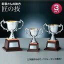 優勝カップ:「匠の技」樹脂成型カップ SILVER(高さ22...