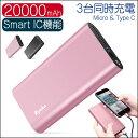 20000mAh モバイルバッテリー 大容量 軽量 Smart IC機能 Micro&Type C/...