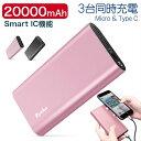 モバイルバッテリー 大容量 20000mAh 軽量 Smart IC機能 Micro&Type C/...