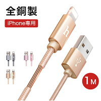 iPhoneケーブルLightningケーブルケーブルiPhone充電ケーブルライトニングケーブル充電ケーブルライトニングLightningケーブルUSBケーブルiPhone7ケーブルiOS9/iOS10iPhone8/iphone8plus/iphoneX対応