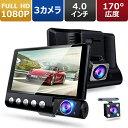 【改良版】ドライブレコーダー 3カメラ 車載カメラ 三カメラ...
