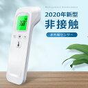 温度計 非接触 在庫あり 一秒検温 温度計 高精度 非接触式温度計 赤外線温度計 非接触型 学校用 住宅用 オフィス