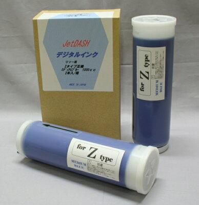 理想科学Zタイプカラーミディアムブルー汎用インク1000cc