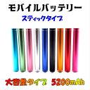 【モバイルバッテリー 大容量】 <送料無料>5200mAh スマートフォン アクセサリー モバイルバッテリー 大容量 選べるカラー8色