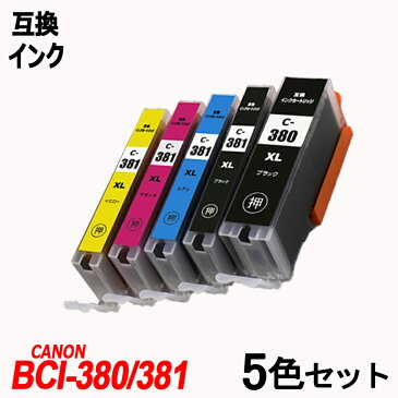 BCI-381+380XL/5MP 5色セット「ネコポス発送」BCI-381(BK/C/M/Y) + BCI-380XLBK キャノンプリンター用互換インクタンク CANON社 ICチップ付 残量表示 BCI-380XLBK BCI-381XLBK BCI-381XLC BCI-381XLM BCI-381XLY BCI380 BCI 380 BCI381 BCI 381