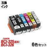 BCI-326+325/6MP 6色セット(黒顔料) BCI-326(BK/C/M/Y/GY)+ BCI-325BK マルチパック キャノンプリンター用互換インクタンク ICチップ付 BCI-325PGBK BCI-326BK BCI-326C BCI-326M BCI-326Y BCI-326GY BCI-325 BCI-326 BCI325 BCI326