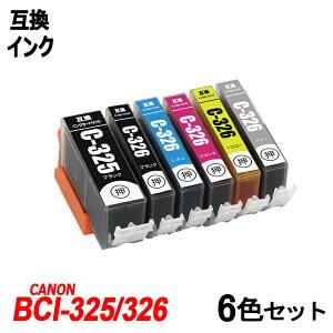 BCI-326+325/6MP6色セットICチップ付<ネコポス送料無料>キヤノン【互換インクカートリッジ】