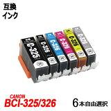 BCI-326 BCI-325 6本自由選択セットキャノン Canon 互換インク 残量表示ICチップ付 BCI-325BK BCI-326BK BCI-326C BCI-326M BCI-326Y BCI-326GY BCI326 BCI325 BCI 325 BCI 326