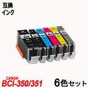 BCI-351XL+350XL/6MP BCI-351XL(BK/C/M/Y/GY) + BCI-350XLBK 6色セット 大容量 キャノンプリンター用互換インクタンク ICチップ付 BCI-350XLBK BCI-351XLBK BCI-351XLC BCI-351XLM BCI-351XLY BCI-351XLGY BCI-350 BCI-351 BCI350 BCI351