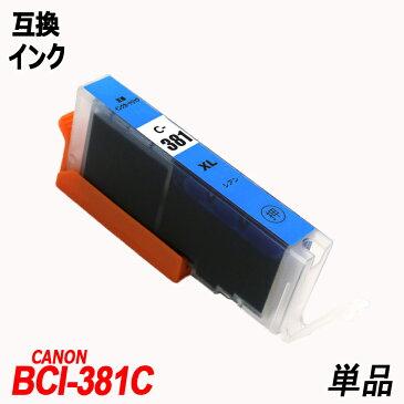 BCI-380C 単品 シアン 「ネコポス発送」キャノンプリンター用互換インクタンク CANON社 ICチップ付 残量表示 BCI-380XLBK BCI-381BK BCI-381C BCI-38LM BCI-381Y BCI-381GY BCI-380 BCI-381 BCI380 BCI381 BCI-381XL+380XL/6MP