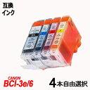 BCI-3e/6-4MP BCI-3e/6BK/C/M/Yから4本自由選択パック ブラック シアン マゼンタ イエロー キャノンプリンター用互換インクタンク ICチップなし BCI-3e/6BK BCI-3e/6C BCI-3e/6M BCI-3e/6Y BCI-3e/6PC BCI-3e/6PM BCI-3e/6 BCI3e/6