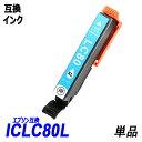 ICLC80L 単品 増量タイプ...