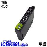 ICBK69L 顔料 単品 増量版ブラック エプソンプリンター用互換インク EP社 ICチップ付 残量表示機能付 ICBK69L ICC69 ICM69 ICY69 IC69 IC4CL69