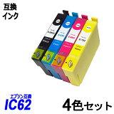 IC4CL62 お得な4本パック 62系インク各4色ブラック シアン マゼンタ イエロー エプソンプリンター用互換インク EP社 ICチップ付 残量表示機能付 ICBK62 ICC62 ICM62 ICY62 IC62