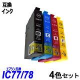 IC77 IC78 お得な4本パック 78系インクカラー各3色&77系ブラック ブラック シアン マゼンタ イエロー エプソンプリンター用互換インク EP社 ICチップ付 残量表示機能付 ICBK77 ICC78 ICM78 ICY78 IC4CL78