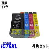 IC4CL76 お得な4色パック 大容量 ブラック シアン マゼンタ イエロー エプソンプリンター用互換インク EP社 ICチップ付 残量表示機能付 ICBK76 ICC76 ICM76 ICY76 IC76