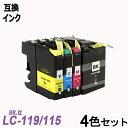 LC119/115-4PK お徳用4色パック LC119BK + LC115C/M/Yの4色セット 大容量 BR社 プリンター用互換インク ...