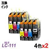 LC111-4PKx2 お徳用4色パックx2 計8本 LC111BK/C/M/Yの4色セット BR社 プリンター用互換インク ICチップ付 残量表示機能付 LC111BK LC111C LC111M LC111Y LC111