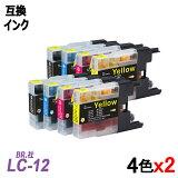 LC12-4PKx2 お徳用4色パックx2 計8本 LC12BK/C/M/Yの4色セット BR社 プリンター用互換インク LC12BK LC12C LC12M LC12Y LC12