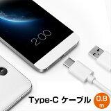 USB Type-Cケーブル タイプC 1m USB Type-C to USB A スマホ andriod 充電器 USBケーブル 100cm アダプタ USB3.1 充電ケーブル Xperia XZ1 xz2 SO-01K SOV36 701SO so-02k Galaxy sony ソニー アクオス Huawei