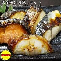 西京漬5種類セット鯖銀さけ銀だらカラスガレイさわら