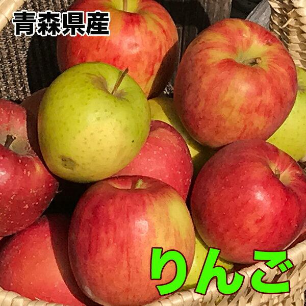 りんご>セール品>訳ありりんごセール品>青森県産りんご2