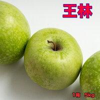 青森県産王林りんご特選クラス