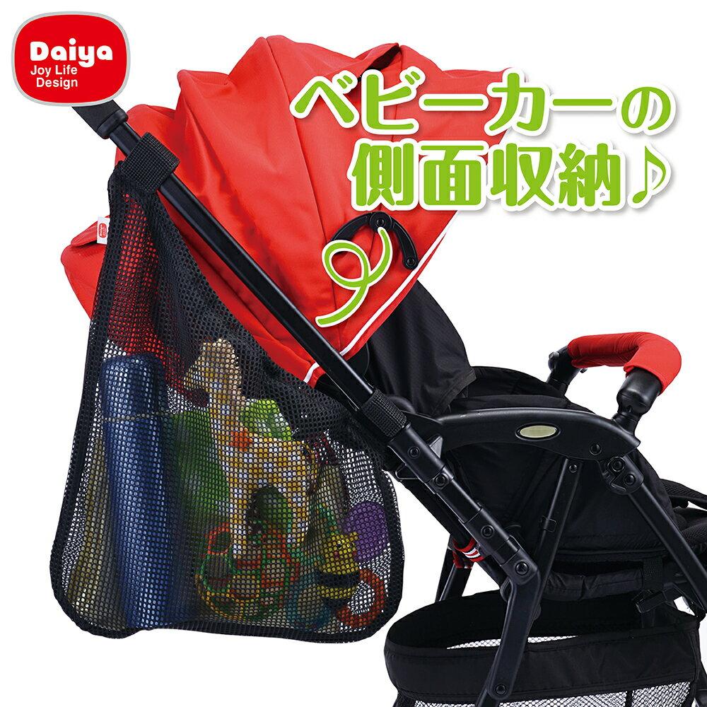 【半額!レビュー4.5!】各社ベビーカー対応ベビーカーバッグ|ベビーカー収納ポケットカバンバッグ車荷物メッシュ雨具メッシュバッグ砂場コンパクト持ち運び赤ちゃん|ダイヤベビーカー用おでかけサイドポケット
