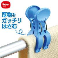 ダイヤマッチョピンチ|洗濯バサミピンチ強力洗濯洗濯道具外れないセット