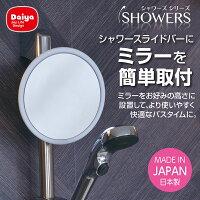シャワーズポリカミラー|浴室浴槽バスルームユニットバスシャワーシャワースライドバーシャワーポール鏡便利グッズ取付簡単角度自由くもり止め快適日本製