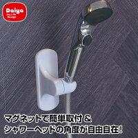 シャワーズフリーシャワーフック|浴室浴槽浴室小物バスルームユニットバスシャワーシャワーフックお風呂マグネット角度向き左右自由角度調整便利グッズ取付簡単快適日本製